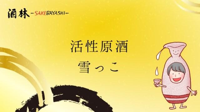 岩手県の日本酒活性原酒(かっせいげんしゅ)雪っこの画像