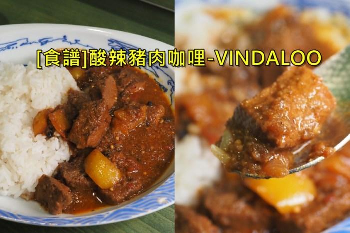 [食譜]酸辣豬肉咖哩 印度西海岸溫達盧咖哩VINDALOO 酒醋醃漬酸辣開胃