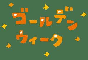 ゴールデンウィーク休業 5月1日~6日