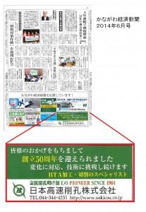 かながわ経済新聞2014年6月号への広告掲載