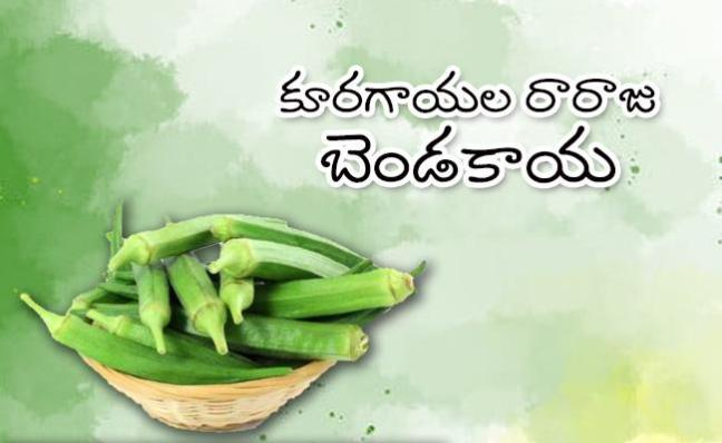 Lady Finger Can Prevent Several Diseases - Sakshi