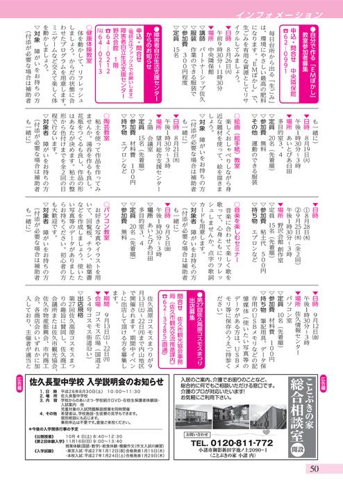 http://i2.wp.com/www.saku-library.com/books/0009/138/ 平成26年 8月號