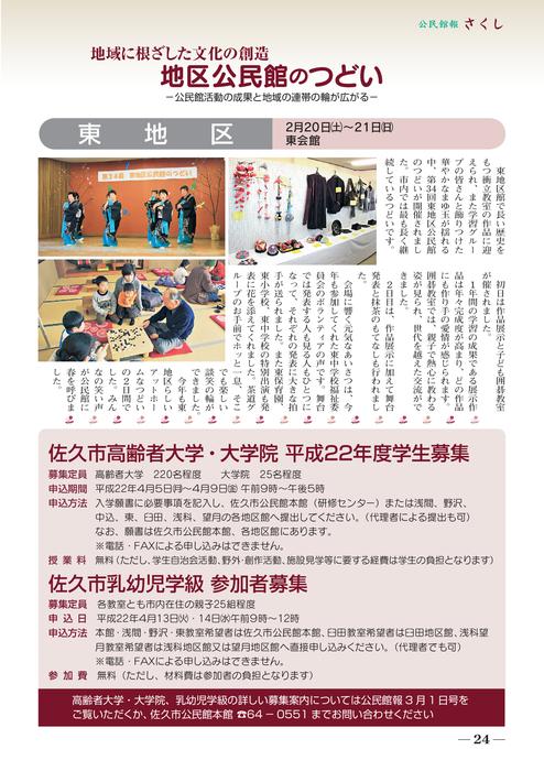 http://i2.wp.com/www.saku-library.com/books/0009/86/ 平成22年 4月號