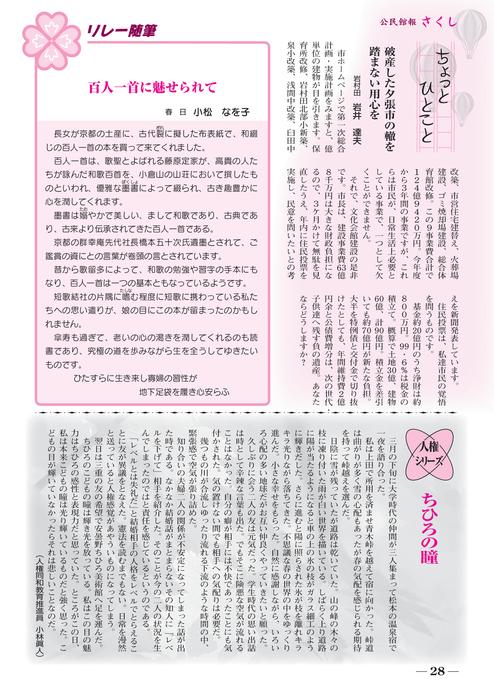 http://i2.wp.com/www.saku-library.com/books/0009/88/ 平成22年 6月號