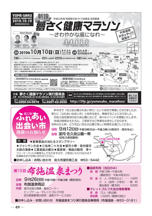 http://i2.wp.com/www.saku-library.com/books/0009/91/ 平成22年 9月號