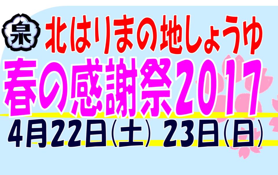 高橋醤油春の大感謝祭