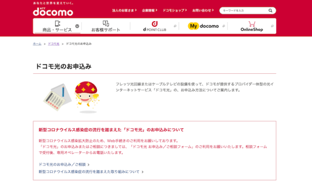 docomo hikari application 1