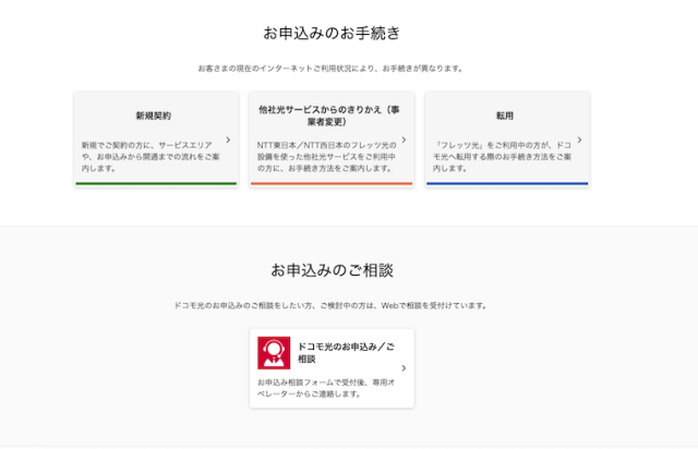 docomo hikari application 2