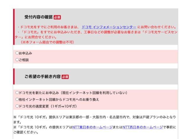 docomo hikari application 4