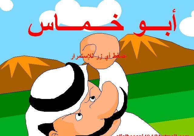 abukhammas01