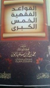 al_qawaa_il_al_fiqhiyyah