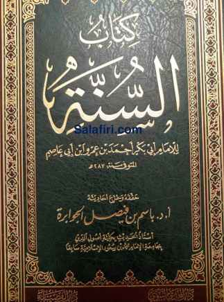 al-sunnah cov
