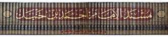 al-musnad-of-imam-ahmad