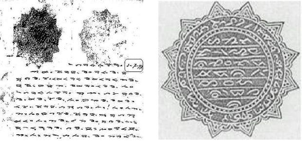 Sisingamangaraja XII-surat-sisingamangaraja-xii-dengan cap stempel-jpeg.image