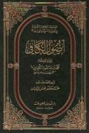 Al-Kaafi-4-ushul-jpeg.image