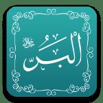 البر - أسماء الله الحسنى - مشروع سلام