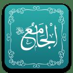 الجامع - أسماء الله الحسنى - مشروع سلام