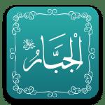 الجبار - أسماء الله الحسنى - مشروع سلام