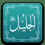 الجليل - أسماء الله الحسنى - مشروع سلام