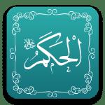 الحكم - أسماء الله الحسنى - مشروع سلام
