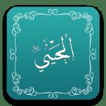 الحيي - أسماء الله الحسنى - مشروع سلام