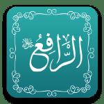 الرافع - أسماء الله الحسنى - مشروع سلام