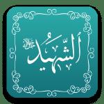 الشهيد - أسماء الله الحسنى - مشروع سلام