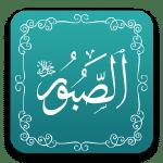 الصبور - أسماء الله الحسنى - مشروع سلام