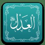 العدل - أسماء الله الحسنى - مشروع سلام