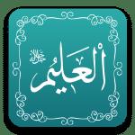 العليم - أسماء الله الحسنى - مشروع سلام