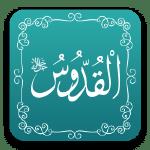 القدوس - أسماء الله الحسنى - مشروع سلام