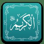 الكريم - أسماء الله الحسنى - مشروع سلام