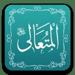المتعال - أسماء الله الحسنى - مشروع سلام