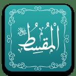 المقسط - أسماء الله الحسنى - مشروع سلام