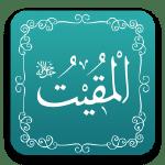 المقيت - أسماء الله الحسنى - مشروع سلام