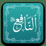 النافع - أسماء الله الحسنى - مشروع سلام