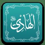 الهادي - أسماء الله الحسنى - مشروع سلام