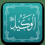 الوكيل - أسماء الله الحسنى - مشروع سلام
