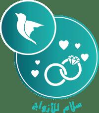 سلام للأزواج - دورات - مشروع سلام
