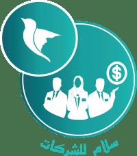 سلام للشركات - الدورات - مشروع سلام
