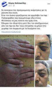 grecia - tap - contadino picchiato