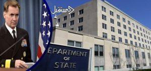 واشنطن: كيري سيزور الرياض غدا لحل النزاع اليمني والسعودية تسبق الزيارة بعاصفة انتقادات وهادي يعلن خارطة بديلة
