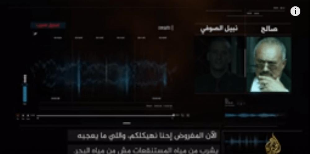 صحفي مقرب من صالح يكشف حقيقة مكالماته المسربة بقناة الجزيرة !!