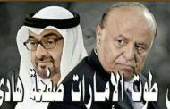 هادي يتجاهل الإمارات ويشكر السعودية في دورة الأمم المتحدة بنيويورك