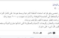 توكل كرمان تطالب بتسليم عدن لدولة قطر المتهمة بدعم الإرهاب
