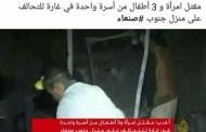 قناة الجزيرة تبدأ نقل اخبار الغارات الجوية الخاطئة للطيران السعودي في اليمن عقب امتناع دام عامين