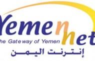 انقطاع خدمة الانترنت عن العاصمة عدن
