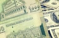 هذه هي الأسباب الرئيسية لإرتفاع أسعار العملات الأجنبية مقابل الريال اليمني .. الكل مشارك بالكارثة