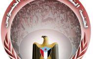 لجنة التصعيد الشعبي الجنوبي تعيد ترتيب وضعها وتختار هيئة قيادية جديدة برئاسة الدكتور يحيى شائف الشعيبي