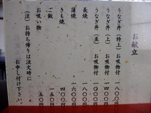 unafuji-shiten7